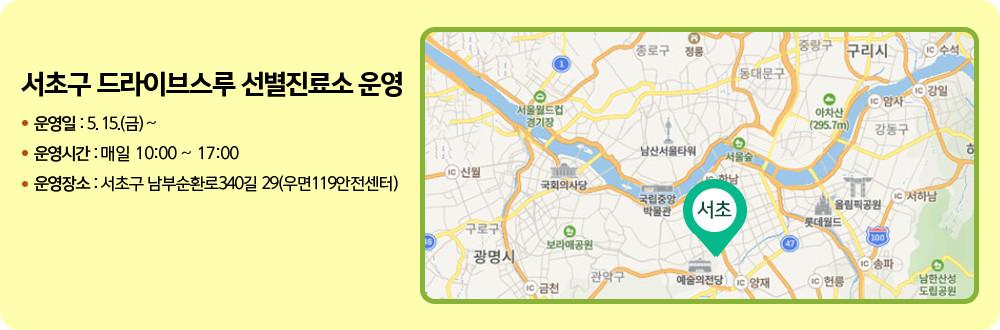 서초 드라이브스루 선별진료소 : 서초구 남부순환로340길 29(우면 119안전센터)