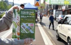 성북천에서 우리농산물 꾸러미 드라이브스루 판매가 있었다