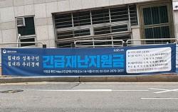 긴급재난지원금 신청하세요. 힘내라 대한민국 힘내라 우리경제!