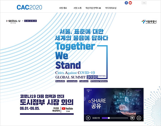CAC(Cities Against Covid-19)글로벌 서밋 공식 홈페이지(www.cac2020.or.kr)
