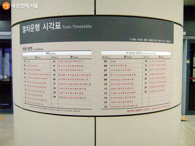 지하철 역별 시각표