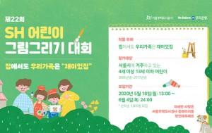 집에서도 재미있집! 온라인 'SH 어린이그림그리기대회' 개최