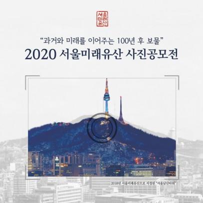 과거와 미래를 이어주는 100년 후 보물 2020 서울미래유산 사진공모전