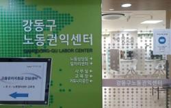 강동구 노동권익센터 입구