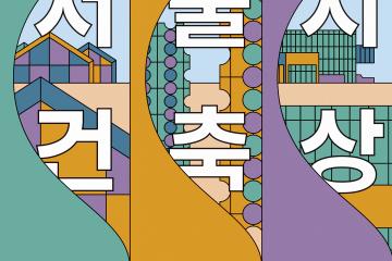"""서울특별시 공고 제2020 - 1446호 제38회 「서울특별시 건축상」 작품모집 공고(안) 서울특별시에서는 건축의 공공적 가치를 구현하여 시민 삶의 질을 향상시킨 우수한 건축물을 장려하고자 서울의 건축문화와 건축기술 발전에 기여한 건축가 및 시민에게 「서울특별시 건축상」을 시상하고자 합니다. 평소 건축문화에 관심 있는 많은 분들의 적극적인 참여를 바랍니다. 2020년 5월 14일 서울특별시장 1. 시상인원 : 26명 (대상 1명, 최우수상 4명, 우수상 21명) ※ 응모작품 수, 작품수준 등 심사결과(심사위원회)에 따라 시상인원은 조정될 수 있음 2. 수상자 발표 - 2020. 7월 중 개별 통지 및 홈페이지(http://saf.kr) 게시 3. 시상내용 - 건축가 및 건축명장 : 「서울특별시 건축상」 상장 수여 - 건축주 : 건축물 부착용 기념동판 수여(건축주, 건축가, 시공자명 기재) 4. 수상자(건축가) 특전 - 수상작 전시회 개최로 건축가의 위상을 높이는 등 대 시민 홍보 - 건축 관련 외부위원(건축위원회, 공공건축가, 기타 자문위원 등) 선정 시 우대 - 「건축사법」 제30조의3(징계)에 따라 건축사징계위원회 회부 시 경감 자료로 활용 (경감범위 : 업무정지기간 1/2 범위 이내에서 위원회 의결에 따름) - 지명설계경기 응모자격 부여 (서울특별시 발주 공사에 한함) ※ 「지방자치단체를 당사자로 하는 계약에 관한 법률」 제22조(지명입찰에 의한 계약) 및 「서울시 공공건축가 운영 규정」에 따라 설계 용역비 1억원 미만 중 시장이 필요하다고 인정하는 설계 용역 5. 시상 및 작품전시 - 시 상 식 : 2020. 10. 10.(토) 예정 - 작품전시 : 2020. 10. 10.(토) ~ 10. 24.(토) 예정 ※ 제12회 서울건축문화제 일정에 따라 변경 될 수 있음 6. 공모대상(작품공모) 부 문 공 모 대 상 일반 최근 3년 이내('17.7.3.~'20.7.2.) 사용승인 받은 서울시 소재 건축물. 리모델링1)의 경우 최초 사용승인을 받은 후 15년이 지난 건축물('05.7월 이전 사용승인)에 한함 녹색 상기 기준에 적합한 건축물로써 녹색건축인증 및 에너지효율등급 인증을 받은 건축물 (※ 인증기관‧등급 표기된 인증서 제출) 주제 `20년 서울건축문화제 주제인 """"틈새건축""""과 관련된 사례2)로서 공간에 대한 가치재창출, 물리적 공간활용, 다양한 건축문화 등 건축주와 시민들에게 새로운 가치를 창출한 건축물(※ 사용승인시기 제한 없으며, 관련규정에 의거 허가(사용승인)‧신고를 필한 가설건축물 포함) 건축 명장 당해 연도 건축상 공모된 작품 중 시공이 우수한 건축물의 시공업체 또는 현장대리인을 심사위원회에서 선정 1) 리모델링 : 건축물의 노후화를 억제하거나 기능 향상 등을 위하여 대수선하거나 일부 증축하는 행위 2) """"틈새건축""""과 관련된 사례 : 예시) 도시재생 등 가치 재창출, 버려진 작은 공간을 활용한 협소주택, 공유주택‧공유오피스 등 새로운 건축문화, 문화예술공간 등 공간활용 사례 등 7. 공모방식 【 타천(他薦) 방법 】 우리시에서는 건축상 공모방식을 다각화여 알려지지 않은 우수한 건축물을 적극 발굴하고 건축인은 물론 일반시민들의 관심과 참여를 위해 기존 본인 신청방식과 함께 추천방식을 도입하였습니다. ∘ 추천주체 : 자치구, 건축관련 단체, 개인 ∘ 추천기간 : 2020. 5. 14.(목) ~ 6. 19.(금) ※ 추천 받은 작품의 설계자에게 응모 여부 확인 후 (승낙)응모한 작품에 대하여만 심사 진행 ※ 자세한 사항은 서울시 홈페이지(http://citybuild.seoul.go.kr/) 또는 서울건축문화제 홈페이지(http://saf.kr)에서 확인 가능합니다. - 자기 추천을 기본으로 하며(""""8. 작품응모신청"""" 참조), 타천(他薦)도 가능함 8. 작품응모신청 - 접수기간 : 2020. 5. 14.(목) ~ 7. 3.(금) 18:00 까지 (우편접수의 경우 도착일 기준) - 접 수 처 : 서울특별시 중구 서소문로 124 씨티스퀘어(서울시청 서소문2청사 14층, 건축기획과) (우)04514 / 「서울특별"""