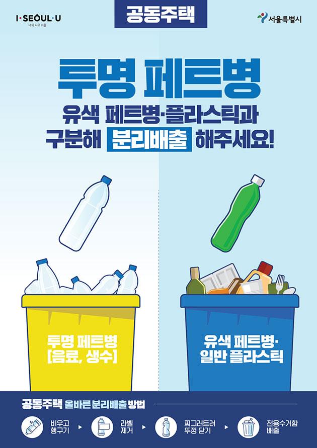페트병 분리배출 홍보 포스터