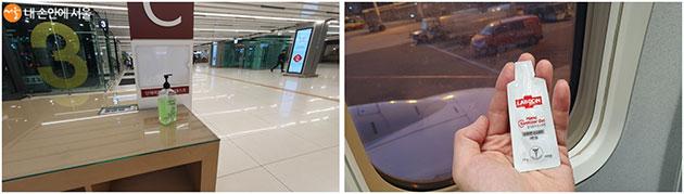 공항내부가 홀의 개념이다 보니 소독제를 찾기가 쉽지 않다. (오른쪽) 비행기를 탈 때 1회용 손소독제를 챙겨가는 게 좋다.