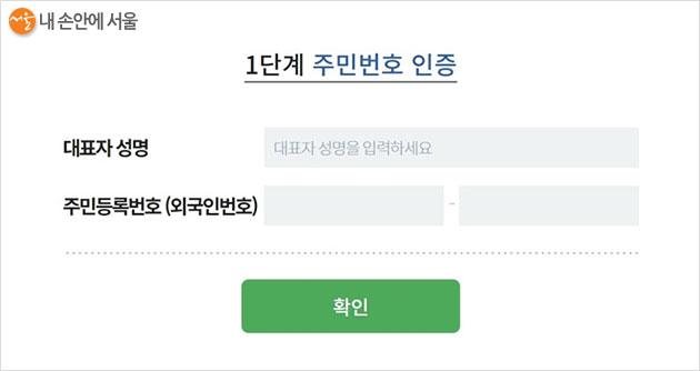 온라인으로 자영업자 긴급지원 신청 시 본인인증이 필요하다.