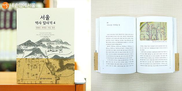 '서울 역사 답사기 4' 표지 및 내용 이미지