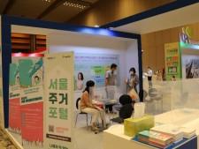 2020 부동산 박람회에서 서울시 주거사업을 홍보하고 있는 서울주거포털 부스 모습