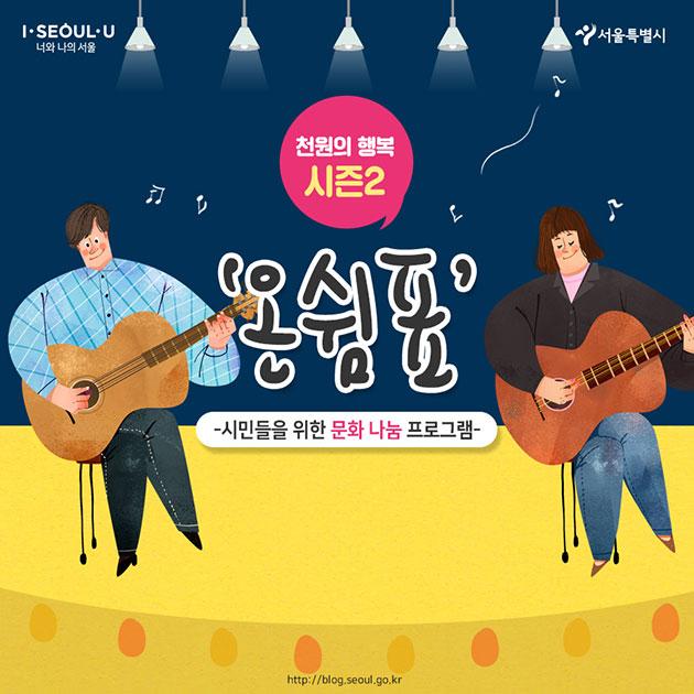 # 천원의 행복 시즌2 '온쉼표' -시민들을 위한 문화 나눔 프로그램-