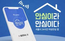 서울시 안심이 앱이 전국 서비스로 확대된다