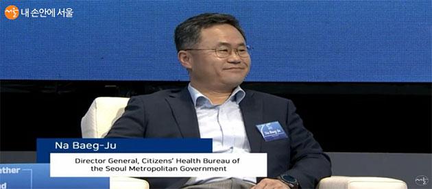 첫 주제발표를 한 나백주 서울시 시민건강국장