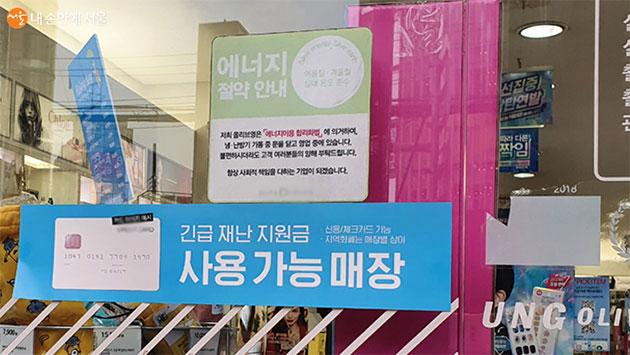 동네 가게 입구에 재난지원금 사용이 가능하다는 안내가 되어 있다.
