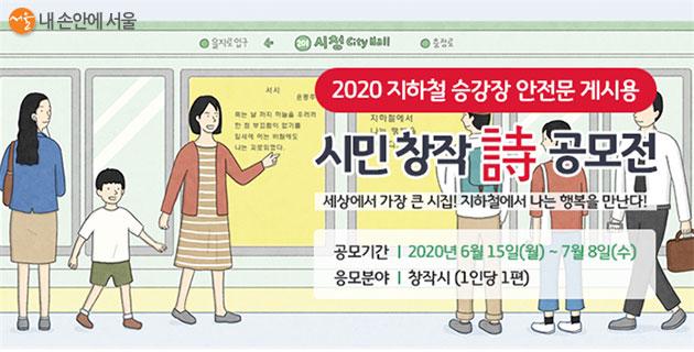 서울시가 '지하철 승강장 안전문 게시용' 시민 창작시(詩) 공모전을 개최한다