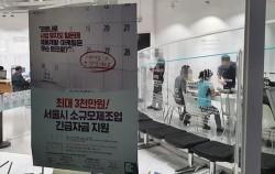 서울시는 소규모 제조업 사업자에게 자금을 지원하고자 무료로 지원센터를 운영하고 있다.