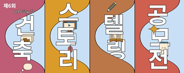 '서울, 건축 이야기' 스토리텔링 시민공모전(~9.11)