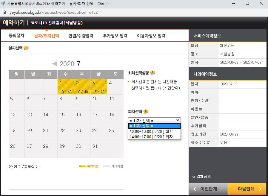 서울시 공공서비스예약 시스템 선제검사 예약 화면. 원하는 병원, 날짜, 시간을 선택해 선제검사를 신청할 수 있다