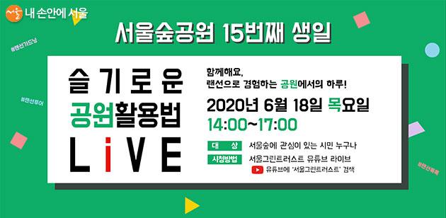 '슬기로운 공원활용법 LiVE'가 6월 18일 목요일 14시부터 17시까지 서울그린트러스트 유튜브 채널에서 생중계된다.