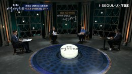 지난 20일, '코로나 상황이 지속된다면, 무엇을 준비해야 할까요?'라는 주제로 시민 3천명이 참여하는 1차 온라인 '서울시민회의'를 생중계했다.