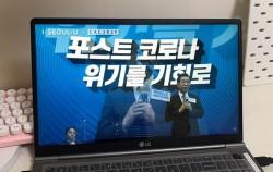 박원순 서울시장이 '포스트 코로나 시대, 새로운 역사를 만들어 가야 한다'라고 발언하고 있다