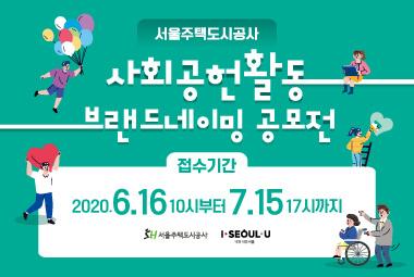 SH공사 사회공헌활동 브랜드네임