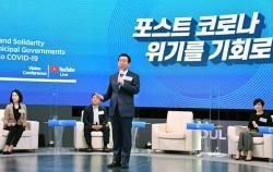 CAC 글로벌 서밋 2020 종합대담 세션에 참가한 박원순 서울시장