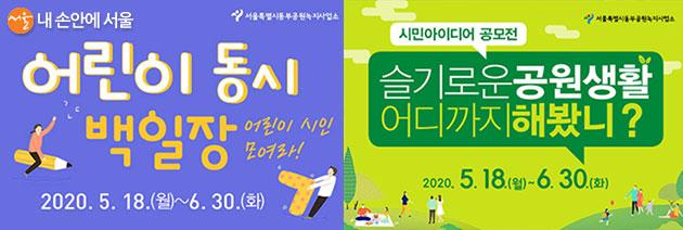 어린이동시백일장(~6.30), 슬기로운 공원생활 시민아이디어 공모전(~6.30)