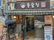 50년 넘게 2대째 서울에서 자리 잡고 운영되는 고깃집인 서울미래유산 통술집은 우리 서울 시민들의 삶의 애환과 행복 등의 다양한 이야기로 가득하다
