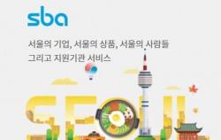 서울비즈니스플랫폼 사이트 메인. 2020.05.30, 서울산업진흥원