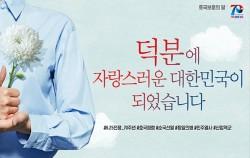서울시가 제 65주년 현충일 및 호국보훈의 달을 맞아 서울도서관 꿈새김판을 새단장했다