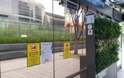 코엑스 동문 앞 버스정류소에 설치된 스마트그린쉘터