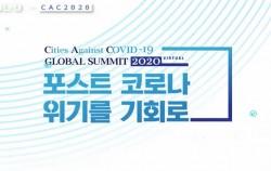 CAC 글로벌 서밋 2020 마지막 날 오프닝