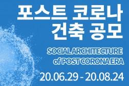 "1. 공 모 명 : 코로나 이후 시대에 대비하는 건축 아이디어 공모 2. 공모내용 : 사회적 건축_포스트 코로나 / Social Architecture of Post Corona Era 3. 공모기간 : 2020. 06. 29. (월) ~ 2020. 8. 24. (월) 4. 공모일정(안) - 공모기간 : 2020. 06. 29. (월) ~ 2020. 8. 24. (월) - 질의접수 : 1차 - 2020. 07. 01(수) ~ 07.07(화) ▸ 질의 답변은 07.13(월) 일괄게시 2차 - 2019. 07. 13(월) ~ 07.17(금) ▸ 질의 답변은 07.22(수) 일괄게시 - 공모접수 : 2020. 8. 24(월) 10:00 ~ 17:00까지 - 발표일자 : 2020. 8. 31(월) 중 ▸ 심사결과 및 당선작은 공모 홈페이지 공개 및 개인통보 예정 - 시 상 식 : 2020. 9월 중(당선자에게 별도 통보) 5. 참가자격 : 사회재난에 대응할 수 있는 건축에 관심 있는 일반인, 건축 관계자. 팀 당 최대 3인으로 제한(팀장포함) 6. 제출물 및 제출방법 - 제 출 물 : 신청서(양식제공) 패널(A1 세로 이미지(594×841㎜) 1장, 자유양식), 작품설명서(양식제공) - 제출방법 : 정해진 기간내에 온라인 제출(2020년 8월 24일(월) 10:00 ~ 17:00) ※ 접수처 : 서울을 설계하자(http://project.seoul.go.kr) 회원 가입후 공모 응모 및 제출 7. 선정혜택 - 상금 및 상장 : 총 11작품에 총 시상금 1천 1백만원 대상(1개팀, 500만원), 최우수상(1개팀, 200만원), 우수상(2개팀, 100만원), 장려상(4개팀, 50만원) - 표창훈격 : 서울특별시장 - 전 시 : 2020 서울건축문화제 및 2021 서울도시건축비엔날레 연계 전시 ※ 추후 상황에 따라 변경될 수 있음 8. 유의사항 - 개인 또는 1팀이 여러 개의 작품을 제출할 수 있으나, 2개 이상 작품이 당선될 경우 가장 상위등급 작품만 당선작으로 처리됨. - 출품작이 타인의 초상권․저작권 침해와 관련된 사항은 응모자의 책임으로 함. - 타 공모전 수상작, 타인의 저작물․명의 도용 등의 경우 심사제외, 수상취소 및 시상내역(상장, 시상금)을 환수할 수 있음. - 응모작의 초상권, 저작권 등 법적인 문제와 관련된 사항은 응모자의 책임으로 함. - 공익적인 목적으로 이용되는 경우 제출한 자료의 저작재산권은 제출자에게 있으나, 주최 측은 입상작에 한하여 저작물을 공모전의 취지, 목적을 달성하기 위해 필요한 한도 내에서 복제·배포 및 가공·변형의 방법으로 출판, 전시 등으로 이용할 수 있습니다. - 향후 주최 측은 필요한 경우 입상작에 대한 저작재산권 중 일부를 양수할 수 있으며, 이 경우 저작자와 별도로 합의하여 정합니다. - 참가신청서란에 응모자 부문 개인정보 수집 필수입력, 미기재시 출품 미인정. - 심사 및 평가는 선정한 심사위원의 심사에 의거, 점수는 비공개로 하며 심사결과에 대해 어떠한 이의도 제기할 수 없음. - 작품 접수량, 완성도 및 심사결과에 따라 당선작이 선정되지 않을 수 있음. - 제세공과금은 당첨자 부담. - 당선자 및 참가자 중 일부에게는 향후 사업 진행 과정에 참여할 수 있는 기회가 주어짐. ※ 문의사항 - 서울시 건축기획과(건축정책팀 설정임) : seollaim@seoul.go.kr, 02-2133-7103 - 공모관리팀(마실와이드) : competition@masilwide.com, 02-6010-1022 ※ 공모의 변경 사항은 '내 손안에 서울(http://mediahub.seoul.go.kr)' 또는 '서울을 설계하자(http://project.seoul.go.kr)' 홈페이지를 통해 공지"""