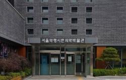 서울한방진흥센터 정면 모습