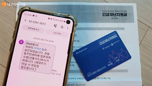 이의신청 후 승인문자를 받고, 동주민센터를 방문해서 선불카드를 받았다.