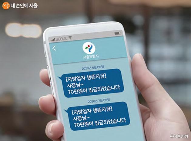 영세 자영업자와 소상공인을 돕기 위해 서울시는 월 70만원씩 2개월간 현금을 지급한다