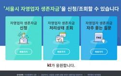 서울시 자영업자 생존자금 신청 사이트