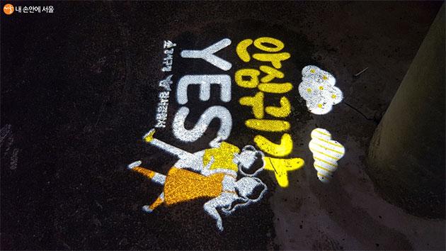 강서구 안심귀갓길 로고젝터 문구 중 하나인 '안심귀가 YES'
