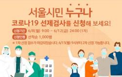 서울시민 누구나 선제검사를 신청할 수 있다. ⓒ서울시 홈페이지