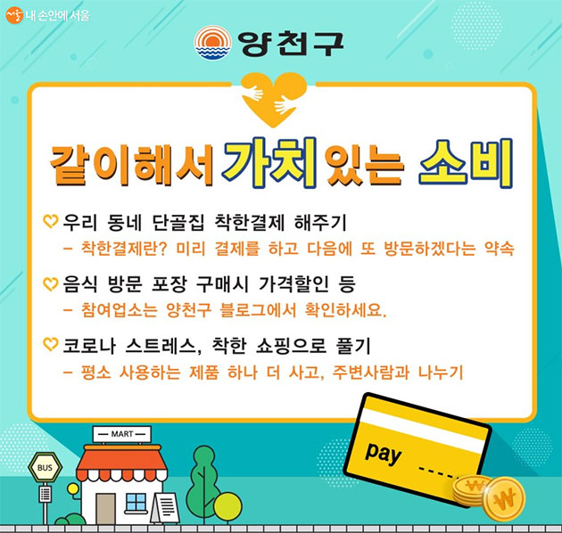 양천구 공식 블로그에 게시된 '착한 소비 캠페인' 안내 문구