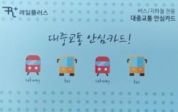 지하철과 버스에서 사용이 가능한 대중교통 안심카드