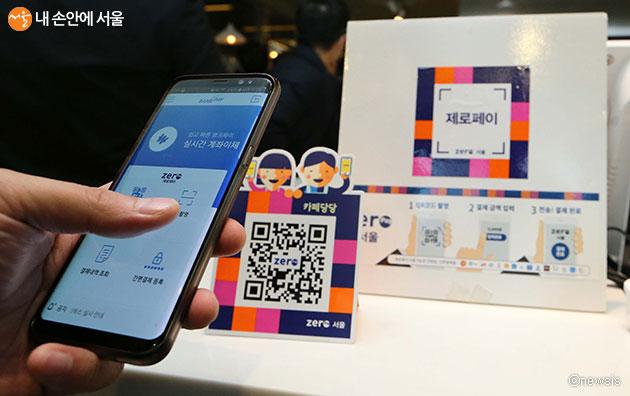 '서울사랑상품권' 사용처가 오프라인 매장에서 온라인까지 확대돼, 배달앱에서도 사용할 수 있게 된다
