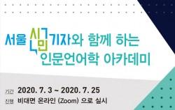 서울시민기자와 함께 하는 인문언어학 아카데미 개강
