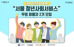 시는 신체 및 정신건강 증진을 위한 '서울 청년사회서비스' 무료 이용자 2기를 모집한다