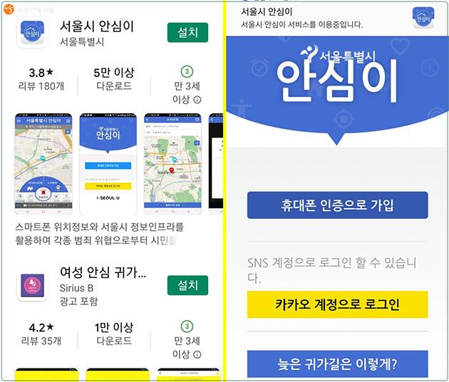 앱스토어에서 '서울시 안심이' 검색 결과와, 설치 후 앱을 열 때 나타나는 첫 화면(우)