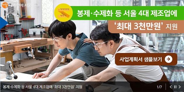 서울시에서 봉제·수제화 4대 제조업에 최대 3천만원을 지원한다.