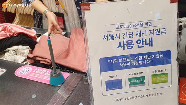 서울시 긴급재난지원금을 사용할 수 있는 곳에서 정부재난지원금을 사용할 수 있었다.