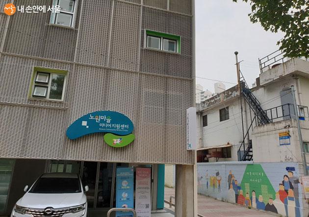 노원 마을미디어지원센터