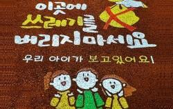 쓰레기 무단투기 금지를 안내하는 바닥 프로젝터